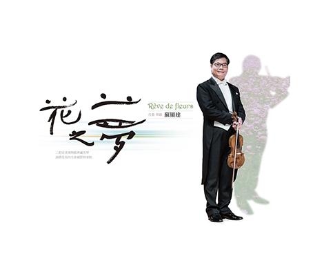 花之夢—蘇顯達小提琴專輯|真如老師作品