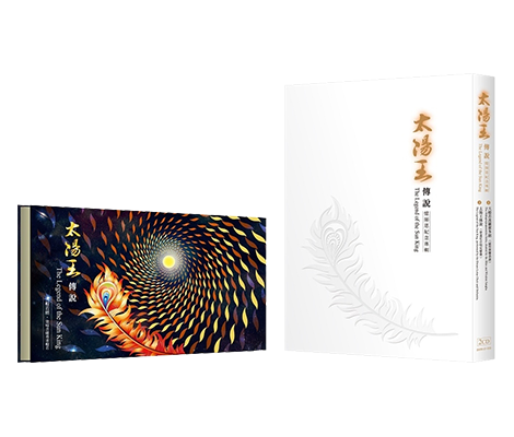 《太陽王傳說》憶師恩紀念專輯 |真如老師作品